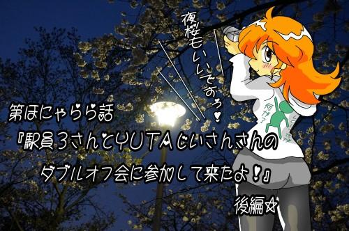 夕実ちゃん・夜桜・オフ会!2.jpg