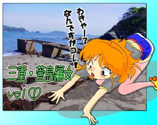 夕実ちゃん・菅島編☆2.jpg