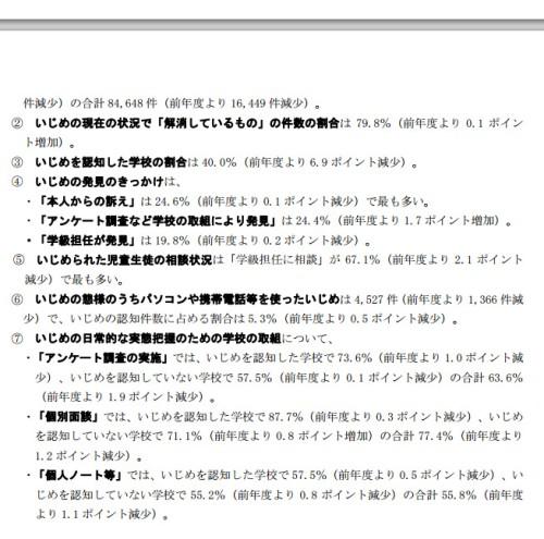 文部20年度しらべ3.jpg