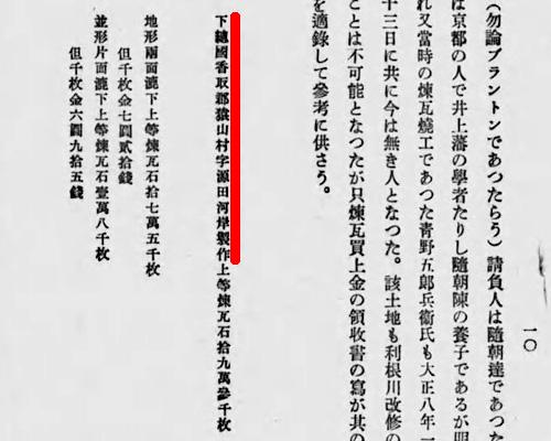 犬吠埼燈台史より抜粋.jpg