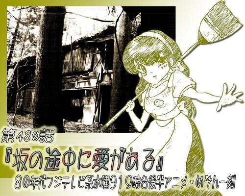 第480話・ブログ.jpg