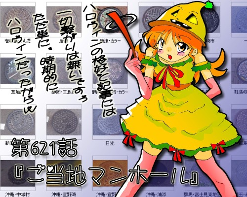 第621話・夕実ちゃん・ハロウィンコスプレ2.jpg