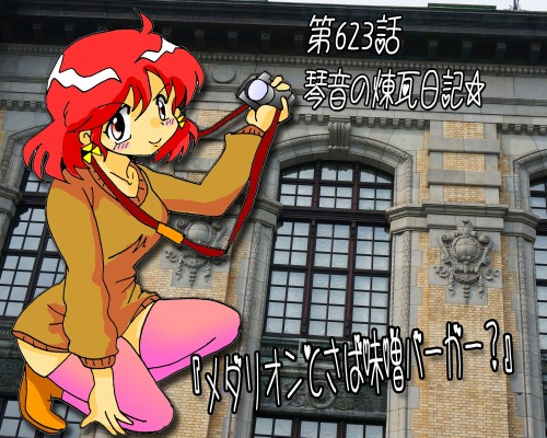 第623話・琴音・メダリオン2.jpg