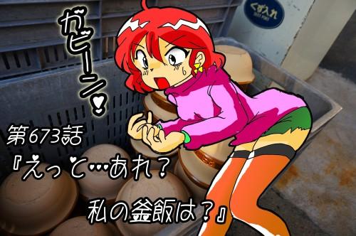 第673673話・琴音・ガビーン!2.jpg