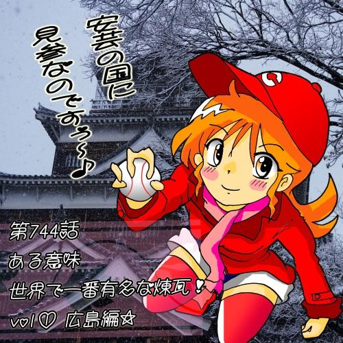 第744話・世界で一番有名な煉瓦編☆夕実ちゃん・カープ2.jpg