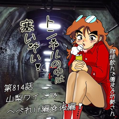 第814話・大日影トンネル・坊勢さん・缶コーヒーで暖を取る2.jpg
