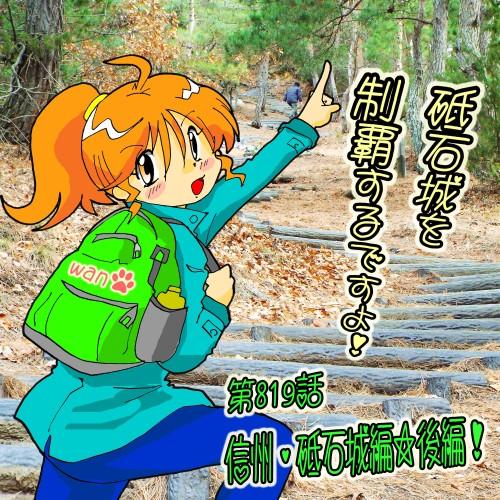 第819話・信州真田・砥石城編☆夕実ちゃん2.jpg