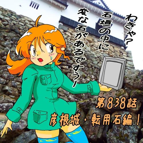 第838話・彦根城・夕実ちゃん・転用石探し2.jpg