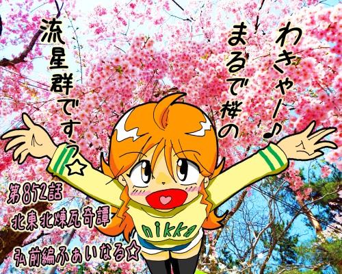 第852話・北東北煉瓦奇譚・弘前編ふぁいなる・夕実ちゃん2.jpg