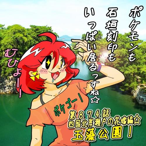 第874話・高松城(玉藻公園)編・ポケモンの巣・琴音むひょー!2.jpg