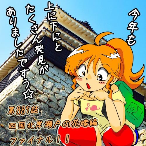 第885話・四国北岸瀬戸の花嫁編ファイナル!夕実ちゃん・石垣刻印☆2.jpg