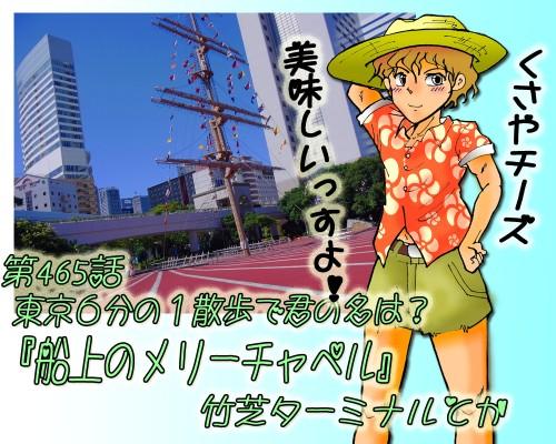 465話・せばすちゃん・ブログ用.jpg